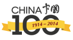 UofM China Center -100 Logo